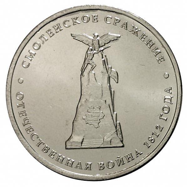 Монета 5 рублей 2012 смоленское сражение котировки инвестиционных монет