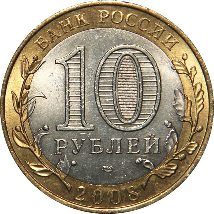 Кабардино балкария 10 рублей этикеток значков монет в московской области