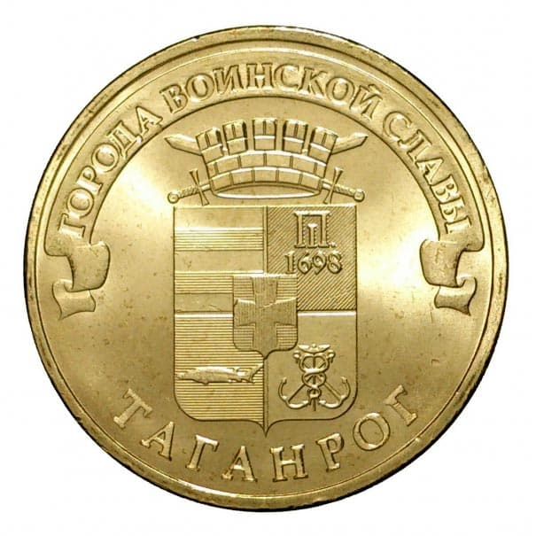 10 рублей 2015 года Город воинской славы - Таганрог