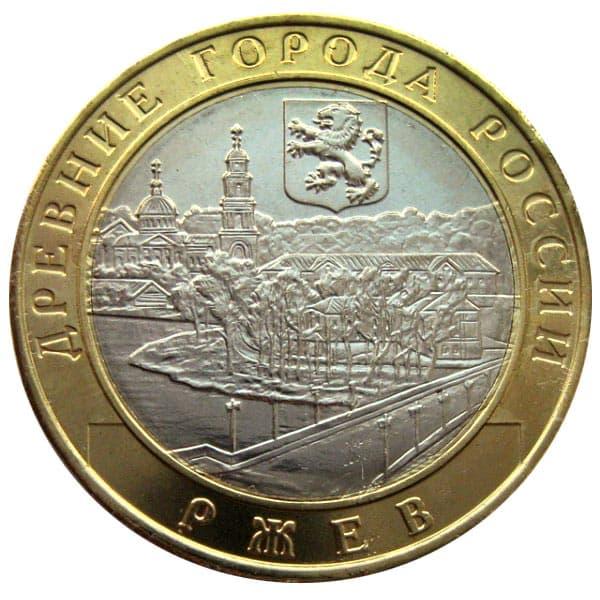Юбилейная монета 10 рублей ржев 2016 2 рубля 2004 года стоимость