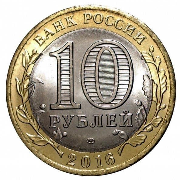 Монета 10 рублей зубцов 2016 цена стоимость чумхурии точикистон 20 дирам