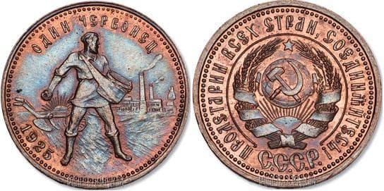 Золотой Червонец 1925 года