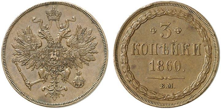 Монета александр 2 император и самодержец всероссийский цена карточки с оригинальной маркой ссср цены