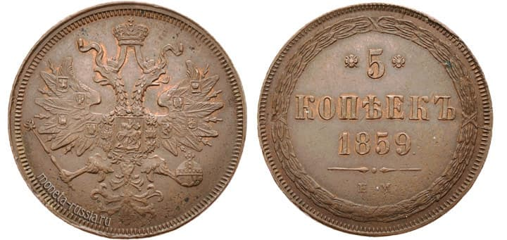 монеты александра 2 серебро