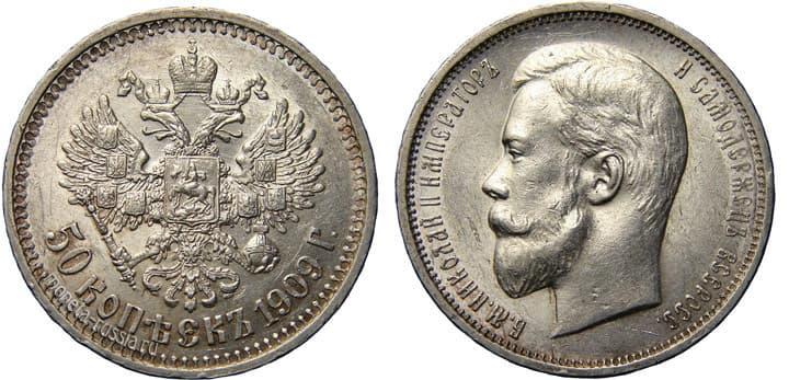 Монета николай 2 дойчмарка 1950 года цена