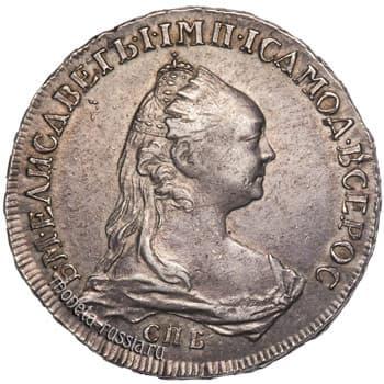 монета рубль Елизавета выполнил Дасье