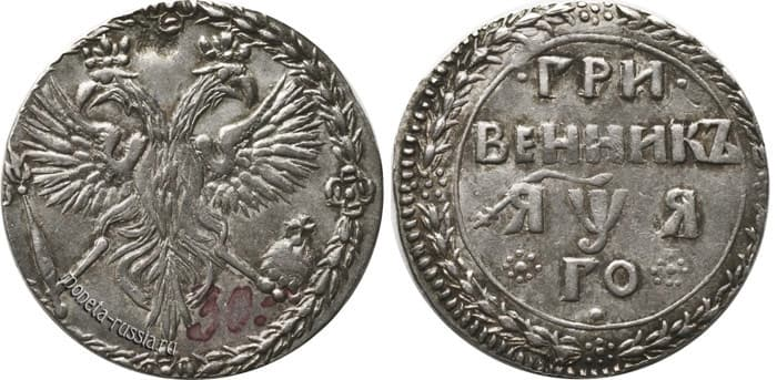 1 гривенник сколько рублей сейчас стоимость коллекций монет