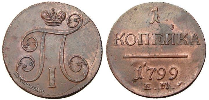 Медная монета 1 копейка российской империи 1801 года, период правления императора павла i (1796-1801 гг