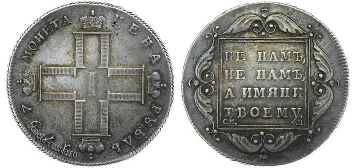 монеты павел 1 1796 стоимость