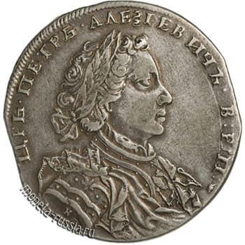 рублевая монета Петра 1 1710 года , аверс