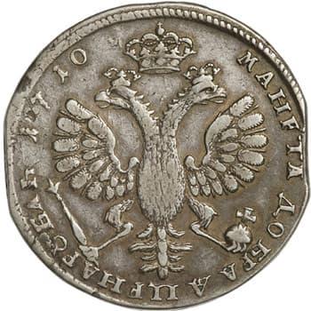 реверс рублевой монеты Петра 1 1710 года ,