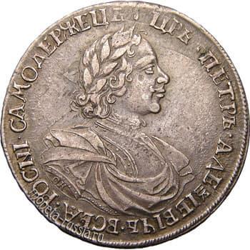 Петр 1, рублевая монета ОК
