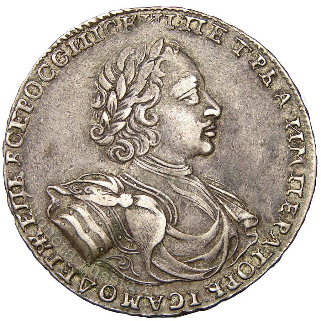 Сколько стоит монета петра первого цветные монеты россии 25 рублей