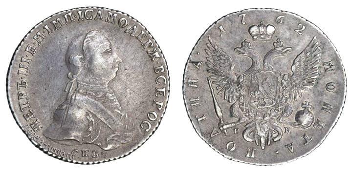 рубль петра 3 1762 г цена
