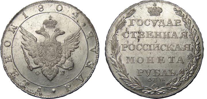 Серебряная монета александр монета 10 рублей 2011 белгород