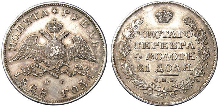 монеты николая 1 купить