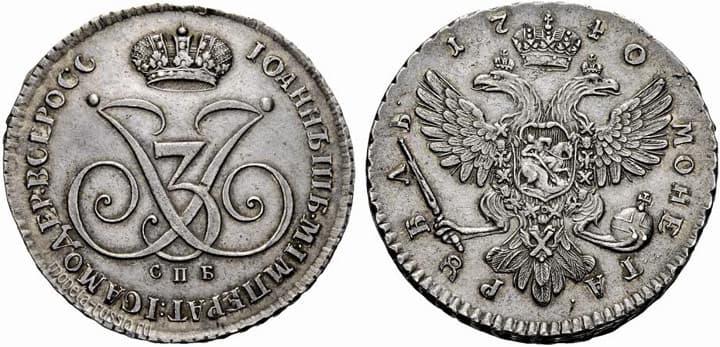 монета рубль 1741 года елизаветы цена