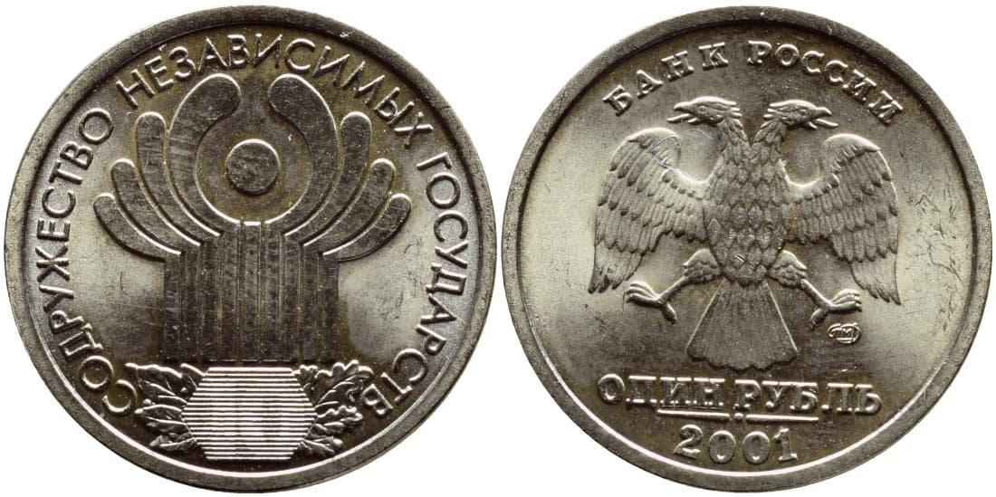 Монета снг 1 рубль 2001 года цена производство юбилейных монет
