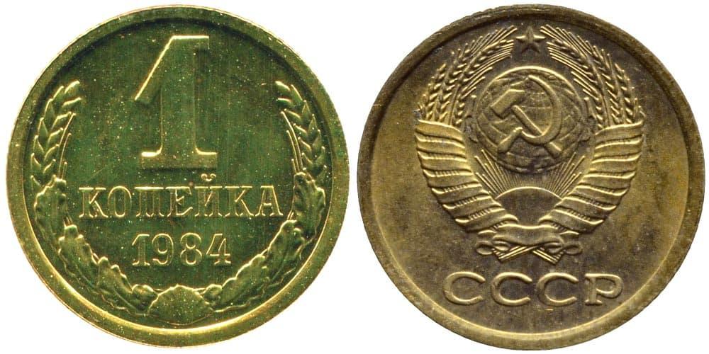 1 копеек 1984 года цена это место тут карта шуберта калужской губернии