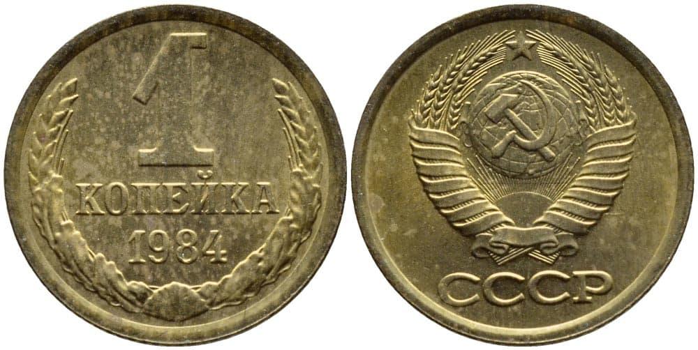 Сколько стоит 1 копейка 1969 года цена 1 коп 1913 года цена разновидность