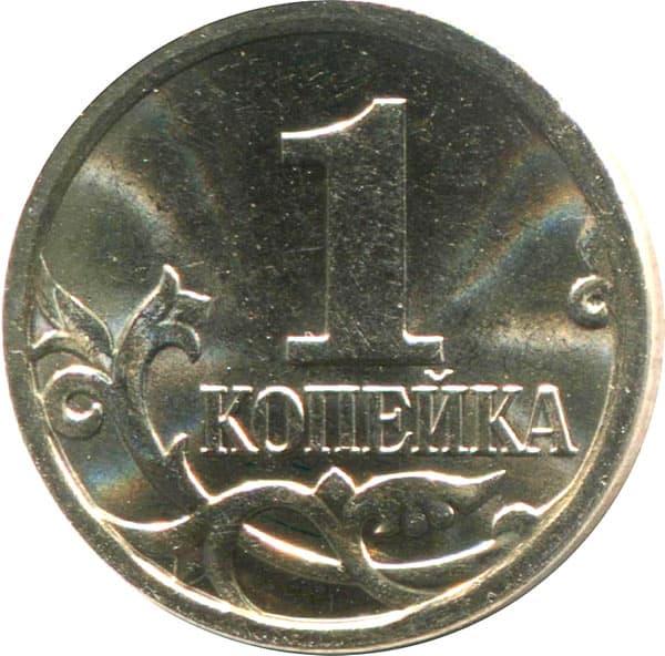 Сколько стоит 1 копейка 2006 года юбилейные два рубля