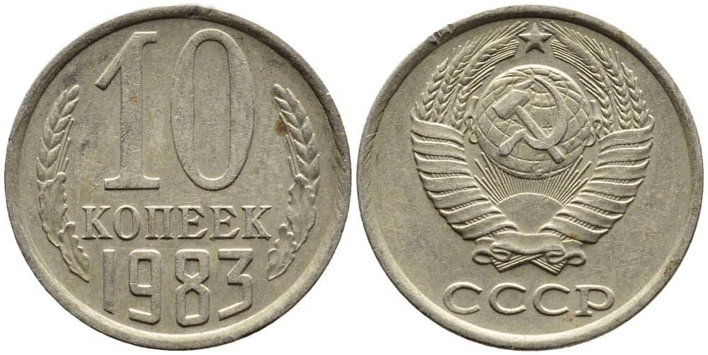 10 копеек 1983 года