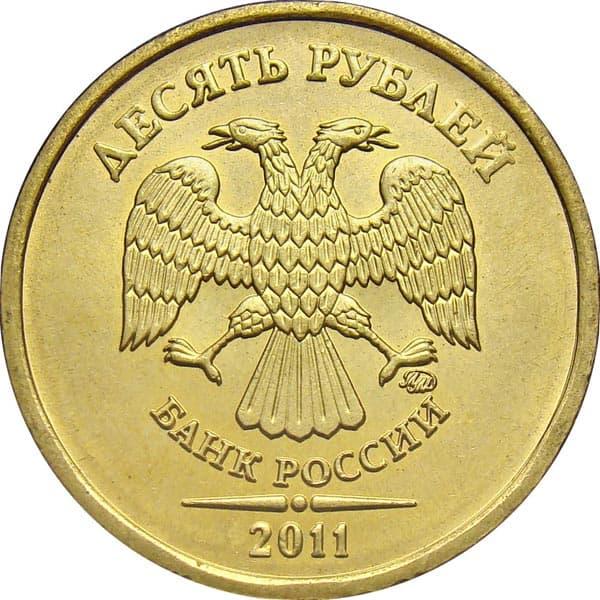 10 рублей 2011 года стоимость санкт петербург 1867