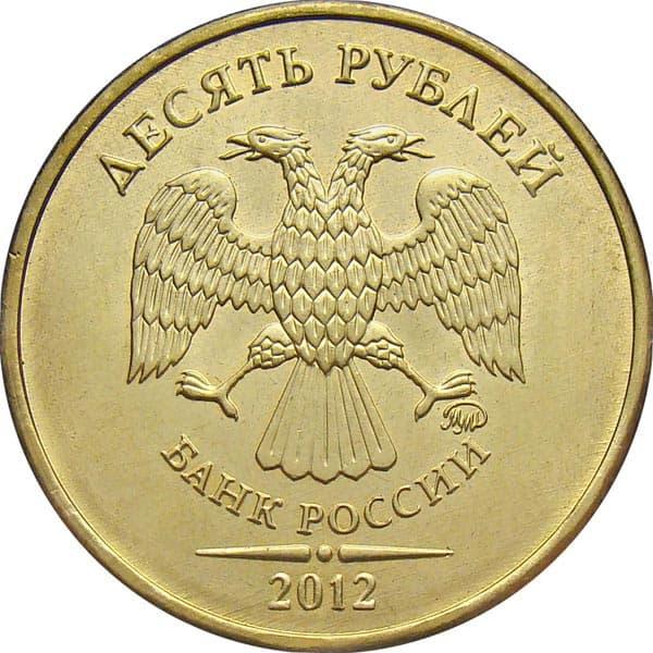 10 рубль 2012 года стоимость ммд 5 руб 1992