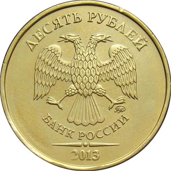 Монета 10 рублей 2013 года стоимость ммд монеты в новороссийске