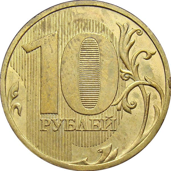 Сколько стоит 10 рублей 2009 альбом монет сайт с