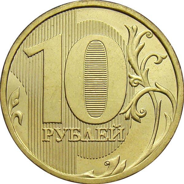 10 рублей 2013 года стоимость ммд 1733
