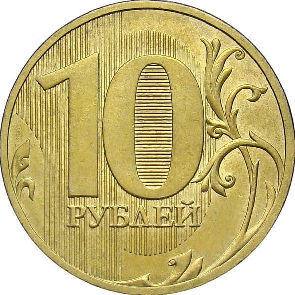 10 рублей 2010 года  реверс СПМД