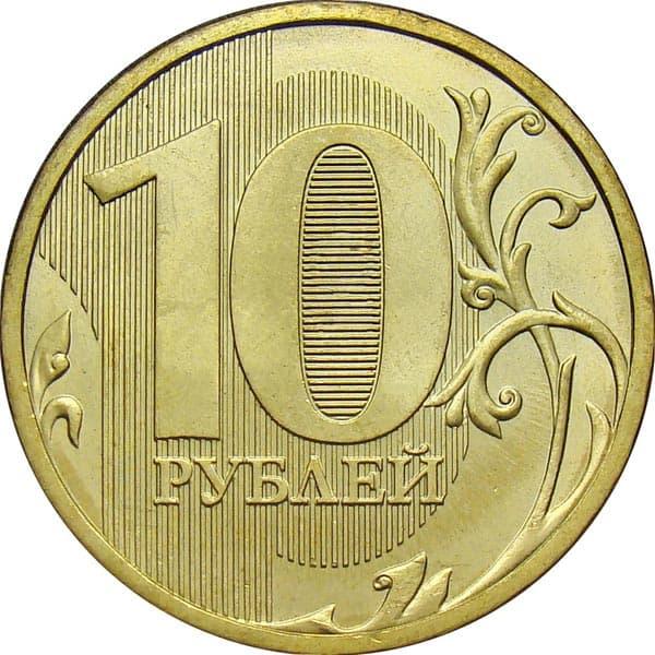 Стоимость монет 2013 года выпуска размен купюр в сбербанке