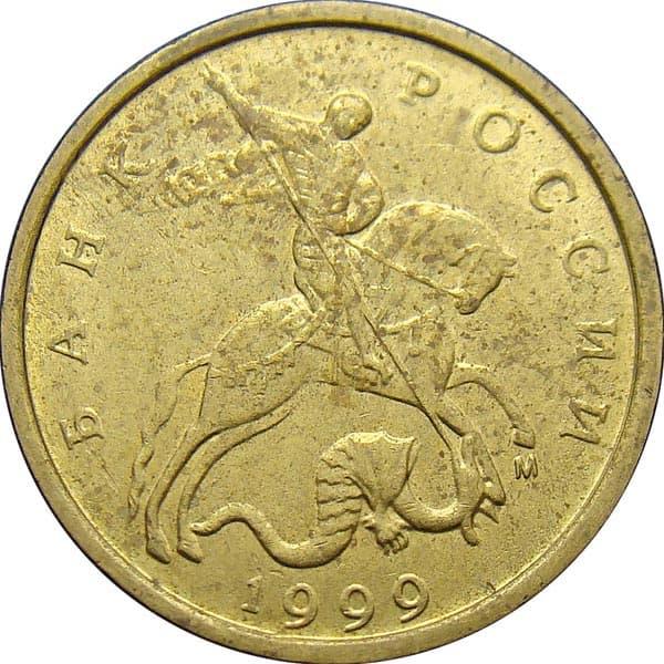 10 копеек 1999 года цена юбилейные монеты продать