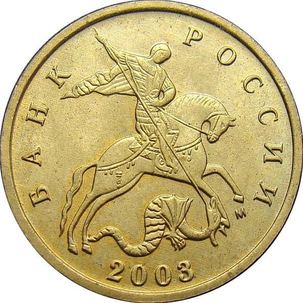 10 копеек 2003 года цена стоимость монеты триалон
