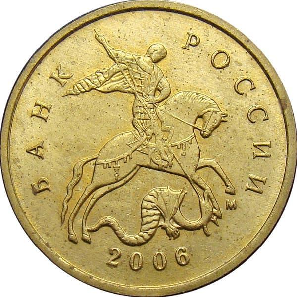Сколько стоит 10 копеек 2006 года цена монета 1 рубль ссср 1961 1991