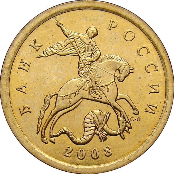 10 копеек 2008 монета ангел купить