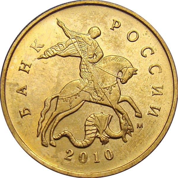 Сколько стоит 10 копеек 2010 года цена монеты 1997 года цена
