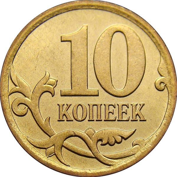 10 копеек 2008