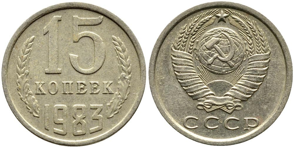 15 копеек 1983 государственный кредитный билет 5 рублей 1909 года
