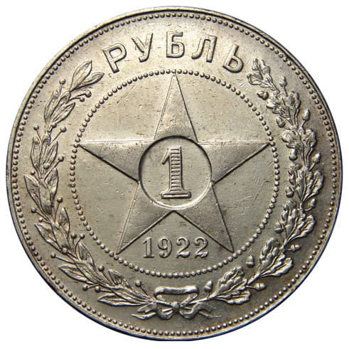 Серебряные монеты рсфср 1921 1927 елизавета фаттахова