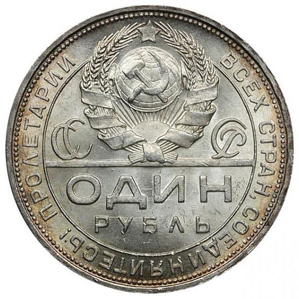 Серебряные рубли ссср 662к купить