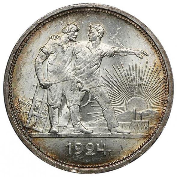 Монета ссср 1924 польские монеты 2 злотых
