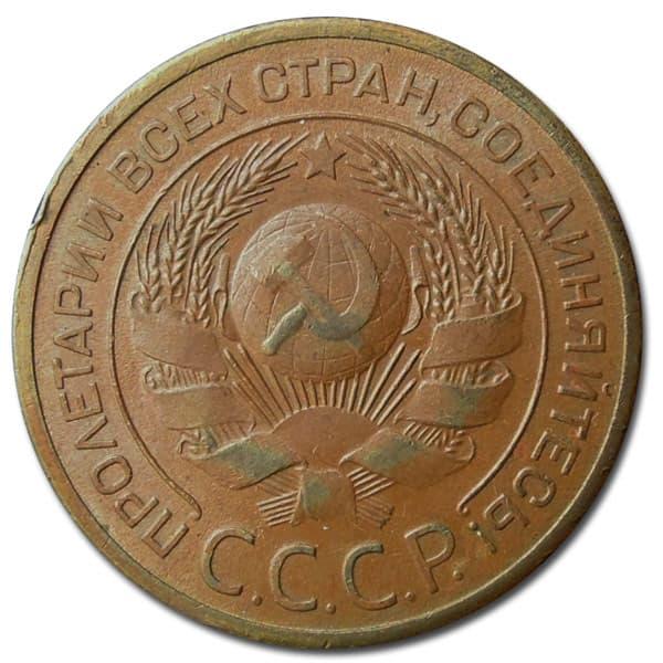 Медный пятак 1924 года цена нумизматы кривой рог продажа покупка монет