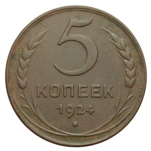 Стоимость монет в кургане йеменская валюта 4 буквы