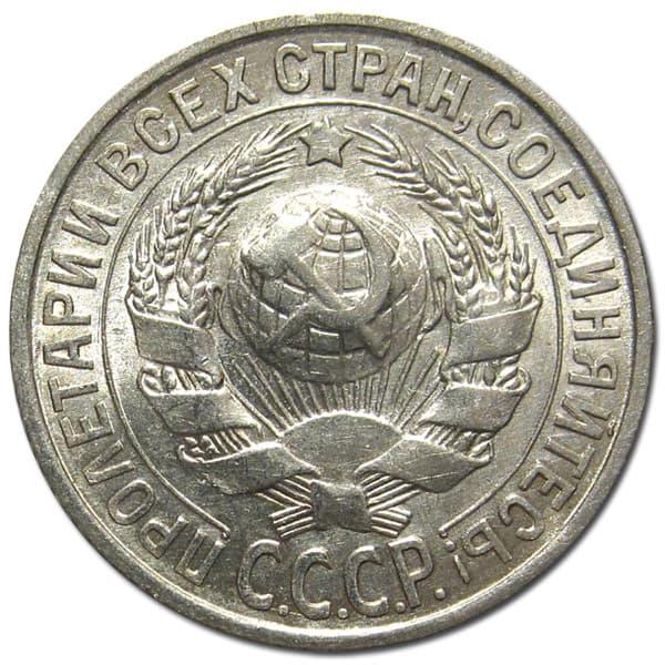 Стоимость монет ссср 1931 ceska