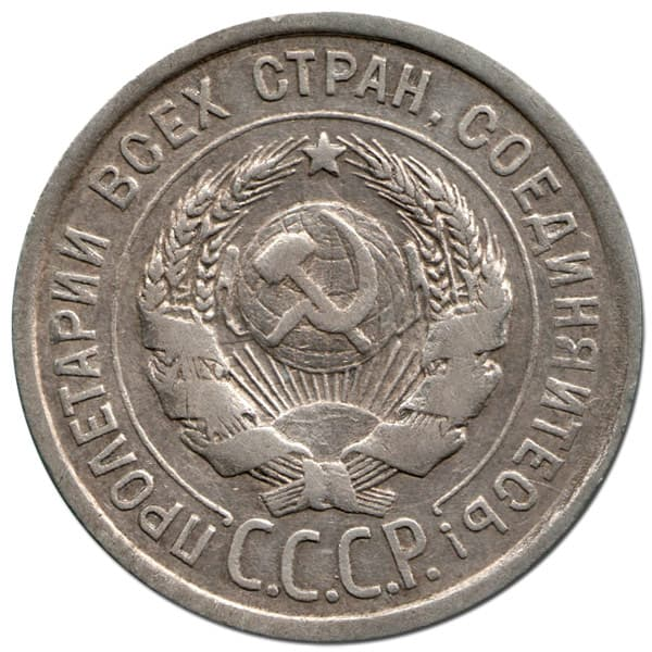 аверс монеты 20 копеек 1924- 1931 гг