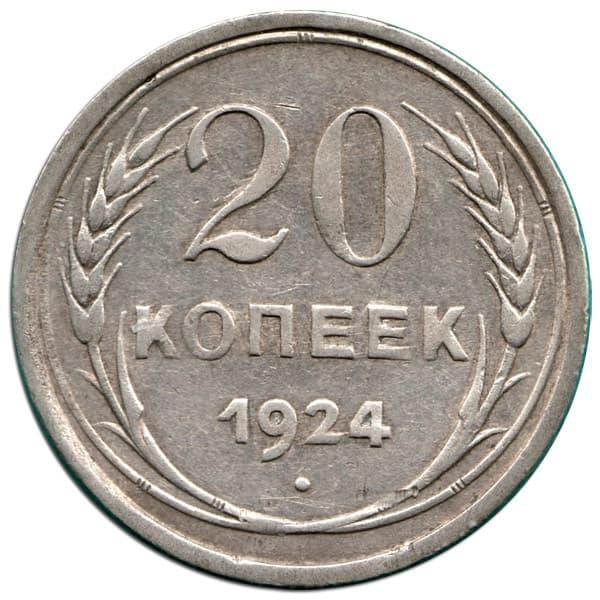 20 копеек 1924- 1931 гг