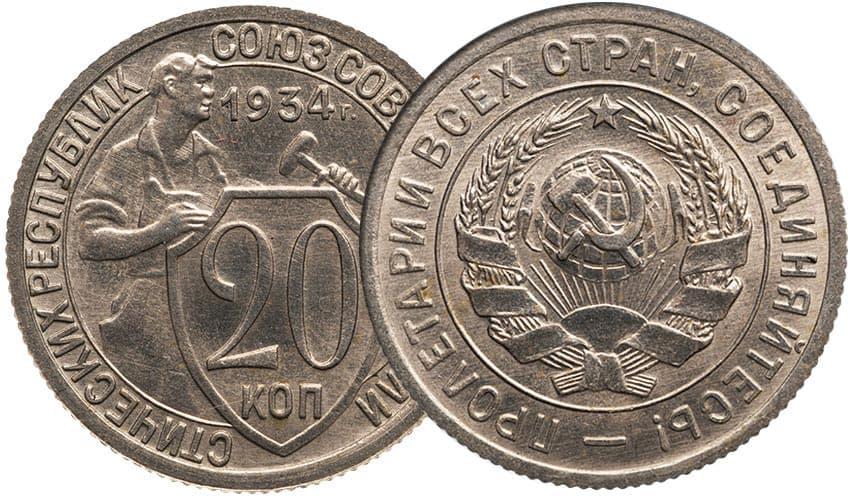 Смешно 20 копеек продажа монет из китая