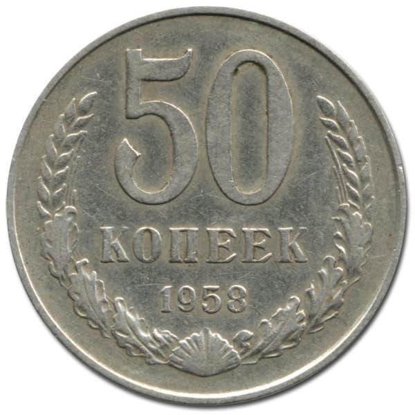 Монеты 1958 года работа в нумизматическом магазине